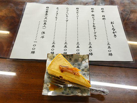 百市茶屋の柿のレアチーズケーキ